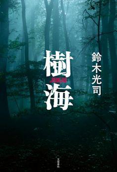 樹海 / 鈴木 光司
