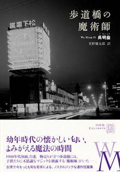 歩道橋の魔術師 / 呉明益