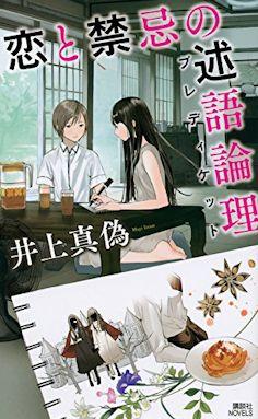 恋と禁忌の述語論理 /  井上 真偽
