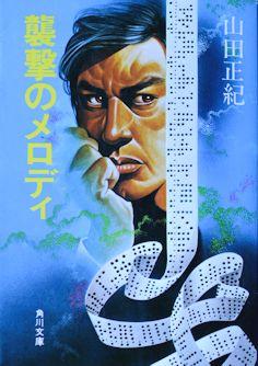襲撃のメロディ / 山田正紀