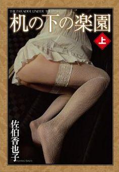 机の下の楽園 / 佐伯香也子