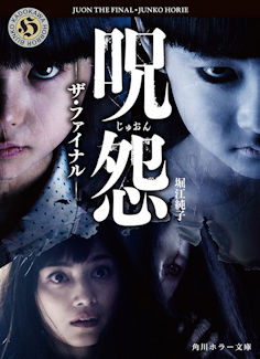 呪怨 ザ・ファイナル / 堀江 純子