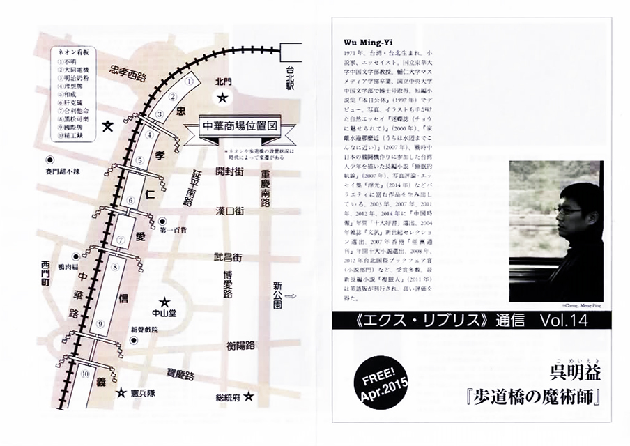イベント会場で配られた資料の一つ。表には『エクス・リブリス』通信 Vol.14のほか、当時の中華商場の簡単な地図が記されています。