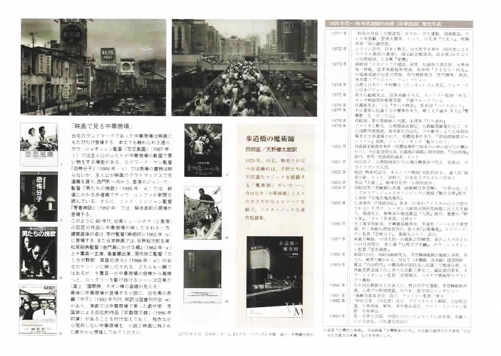イベント会場で配られた資料の裏面。『映画で見る中華商場』と台湾歴史年表が掲載されています。