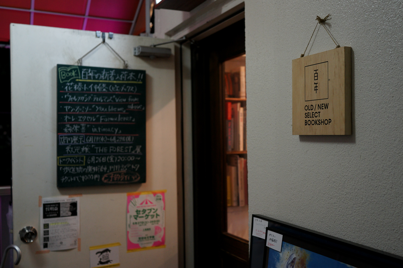 今回のイベント会場となった古書店『百年』。