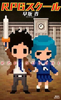 RPGスクール / 早坂 吝