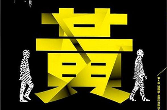 皇冠のサイトに公開された第四回噶瑪蘭島田荘司推理小説賞入選作『黄』のあらすじと解説