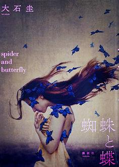 蜘蛛と蝶 / 大石 圭