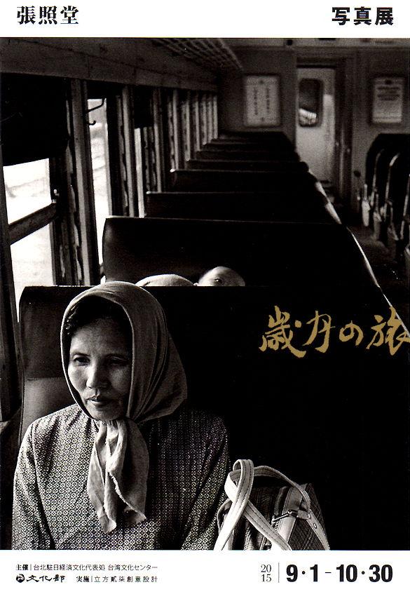 『歳月の旅 - 張照堂写真展』特別講演会@台北駐日経済文化代表処台湾文化センター