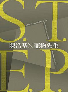 S.T.E.P. / 陳浩基, 寵物先生