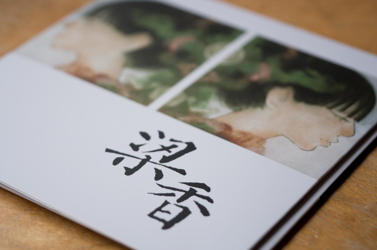 梁香のファーストアルバム。派樂黛唱片 Dark Paradise Recortから発売。