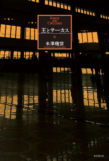 王とサーカス / 米澤 穂信