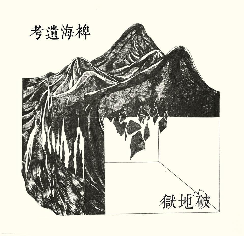 稗海遺考 - Lost Ethnography of the Miscanthus Ocean / 破地獄