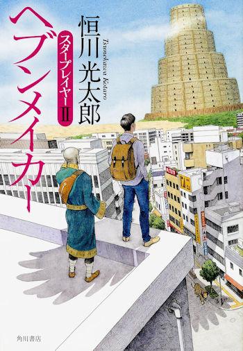 ヘブンメイカー スタープレイヤー (2) / 恒川 光太郎