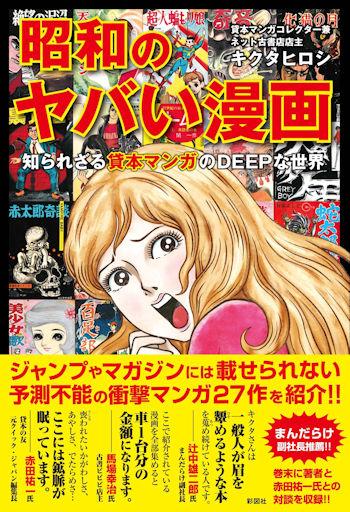 昭和のヤバい漫画 知られざる貸本マンガのDEEPな世界 / キクタ ヒロシ