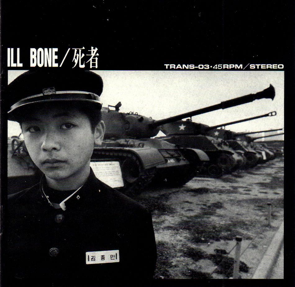 死者 / ILL BONE