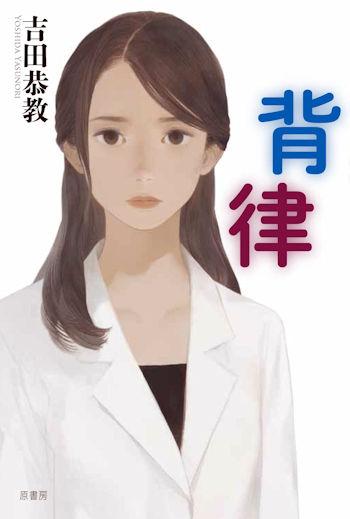 背律 / 吉田 恭教