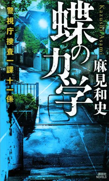 蝶の力学 警視庁捜査一課十一係 / 麻見和史