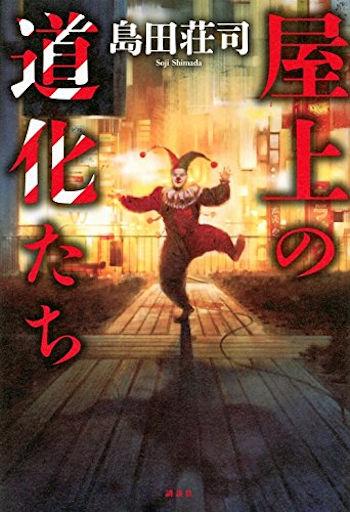 屋上の道化たち / 島田荘司