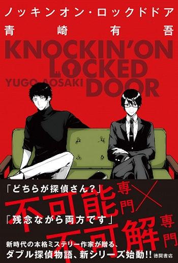 ノッキンオン・ロックドドア / 青崎 有吾