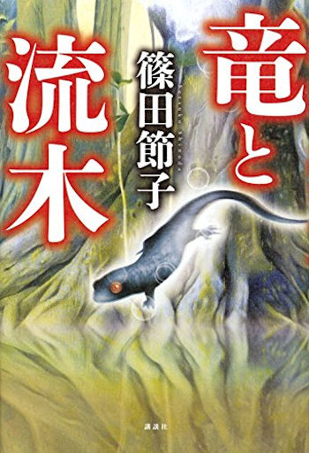 竜と流木 / 篠田 節子