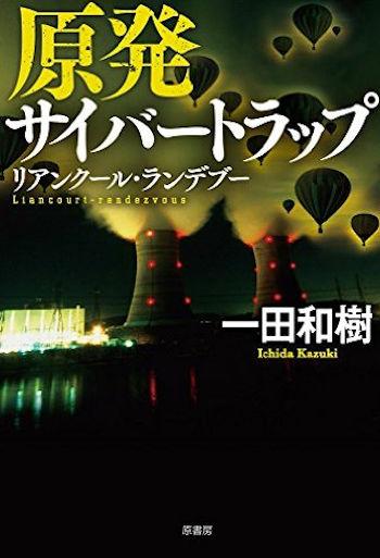 原発サイバートラップ: リアンクール・ランデブー / 一田 和樹